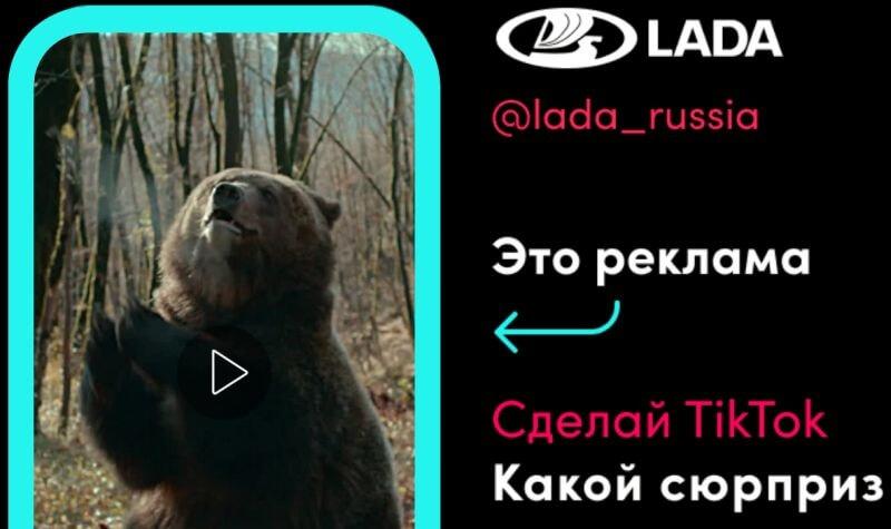 "Tik Tok покажет LADA, как ""надо"" снимать рекламу LADA Niva Trevel"
