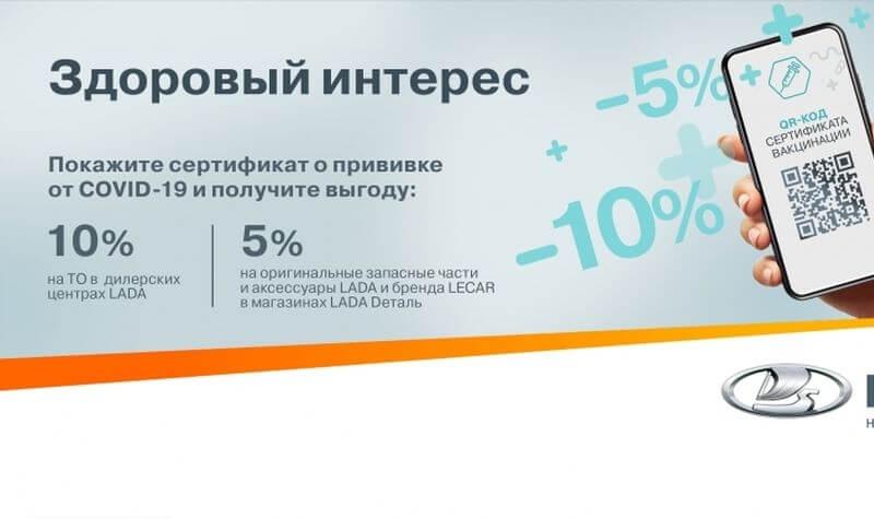 На ТО после вакцинации: АВТОВАЗ объявил новую сервисную акцию